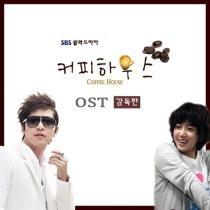 تحميل اغاني الدراما الكورية Coffee