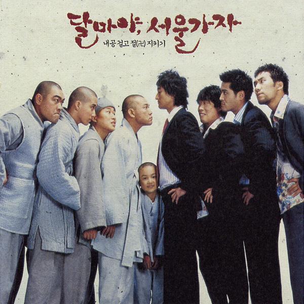 달마야, 서울가자 앨범정보