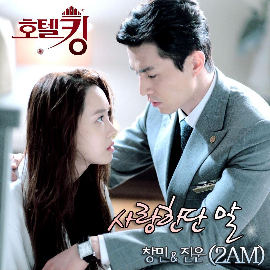 호텔킹 OST PART2 (MBC 주말드라마) 앨범정보